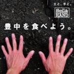Soil&HAND