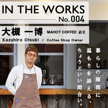 IN THE WORKS No.004 MAHOT COFFEE