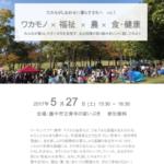 0527イベントチラシ-S青-1
