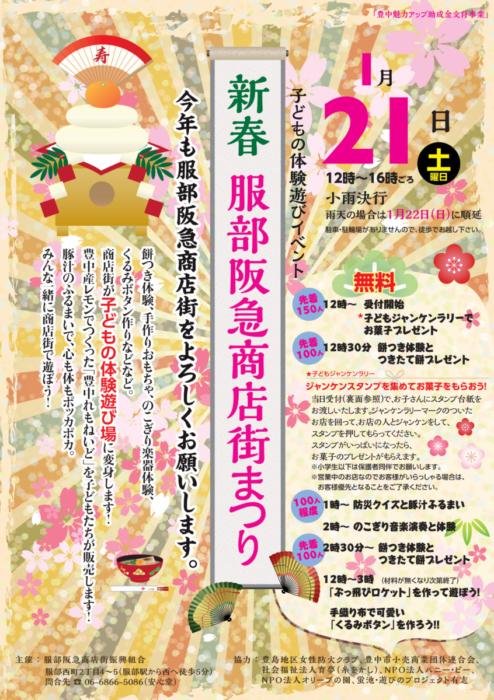 B4チラシ_服部阪急商店街新春