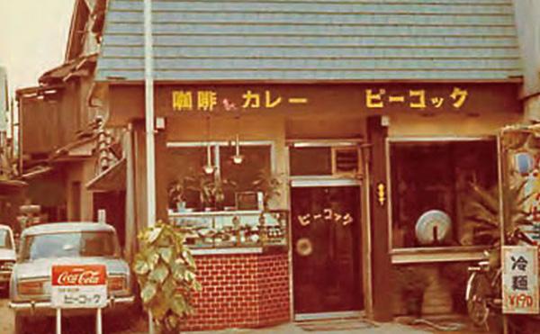 喫茶ピーコック旧店舗
