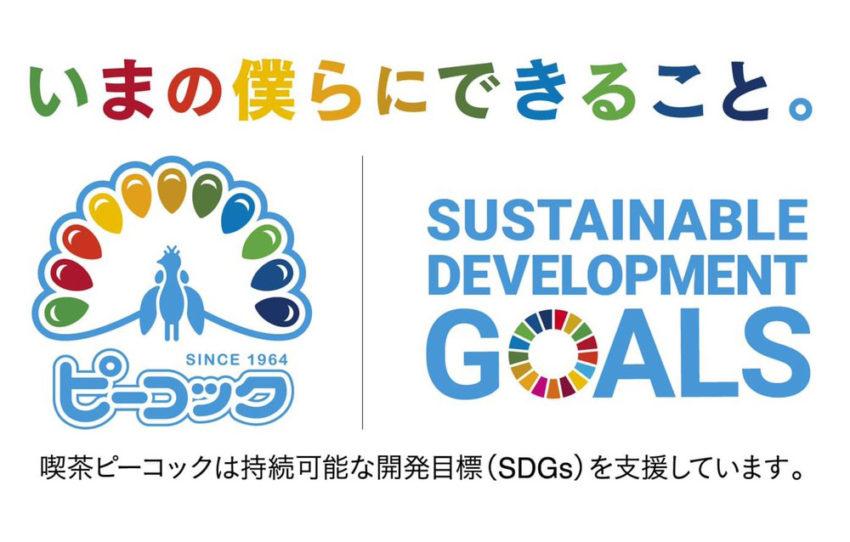 喫茶ピーコックは持続可能な開発目標(SDGs)を支援しています。