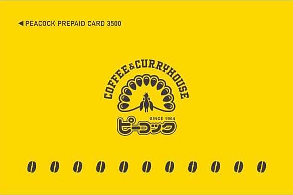 ピーコックカード